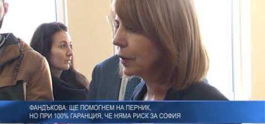 Фандъкова: Ще помогнем на Перник, но при 100% гаранция, че няма риск за София