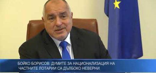 Бойко Борисов: Думите за национализация на частните лотарии са дълбоко неверни