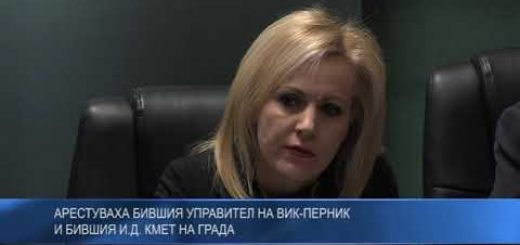 Арестуваха бившия управител на ВиК-Перник и бившия и.д. кмет на града