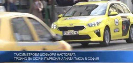 Таксиметрови шофьори настояват: Тройно да скочи първоначалната такса в София