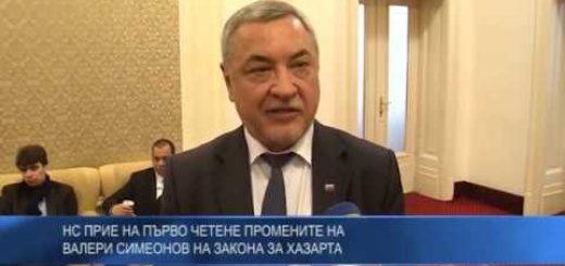 НС прие на първо четене промените на Валери Симеонов на Закона за хазарта