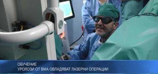 Уролози от ВМА овладяват лазерни операции