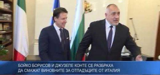 Бойко Борисов и Джузепе Конте се разбраха да ги смажат виновните за отпадъците от Италия