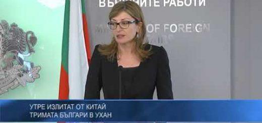 Утре излитат от Китай тримата българи в Ухан