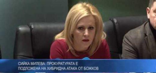 Сийка Милева: Прокуратурата е подложена на хибридна атака от Божков