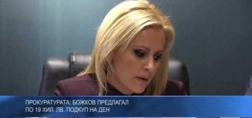 Прокуратурата: Божков предлагал по 19 хил. лв. подкуп на ден