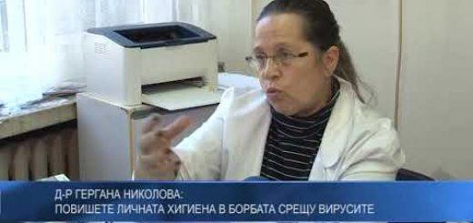 Д-р Гергана Николова: Повишете личната хигиена в борбата срещу вирусите