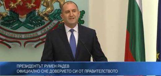 Президентът Румен Радев официално сне доверието си от правителството