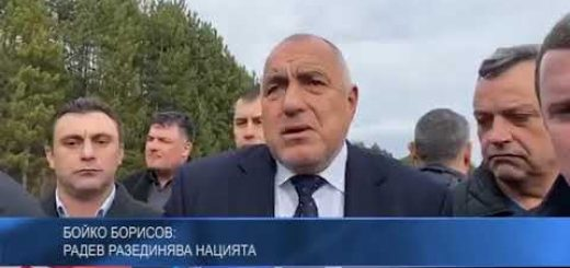 Бойко Борисов: Радев разединява нацията
