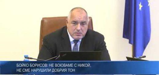 Борисов: Не воюваме с никой, не сме нарушили добрия тон