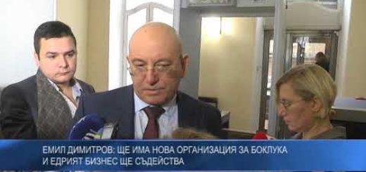 Емил Димитров: Ще има нова организация за боклука и едрият бизнес ще съдейства
