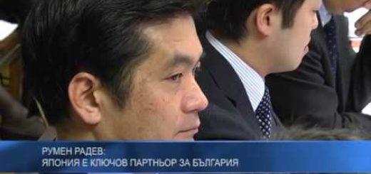 Румен Радев: Япония е ключов партньор за България