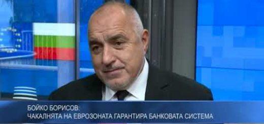 Бойко Борисов: Чакалнята на Еврозоната гарантира банковата система