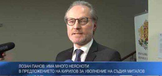Лозан Панов: Има много неясноти в предложението на Кирилов за уволнение на съдия Миталов