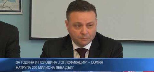 """За година и половина """"Топлофикация"""" – София натрупа 200 милиона лева дълг"""