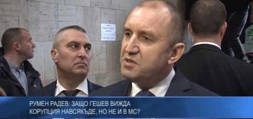 Румен Радев: Защо Гешев вижда корупция навсякъде, но не и в МС?