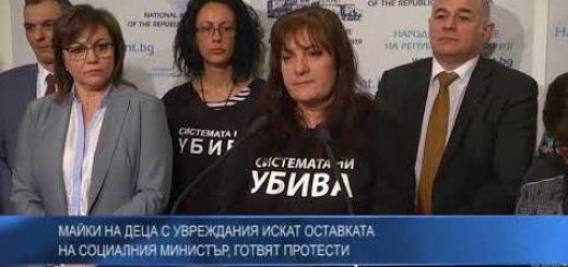 Майки на деца с увреждания искат оставката на социалния министър, готвят протести