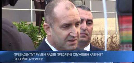 Президентът Румен Радев предрече служебен кабинет за Бойко Борисов