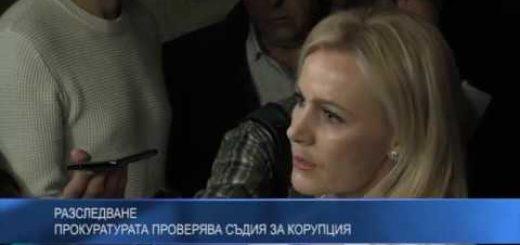 Разследване: Прокуратурата проверява съдия за корупция