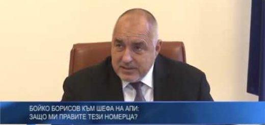Бойко Борисов към шефа на АПИ: Защо ми правите тези номерца?