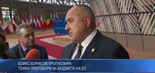 Бойко Борисов прогнозира тежки преговори за бюджета на ЕС