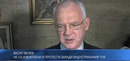 Васил Велев: Не са изключени и протести заради индустриалния ток