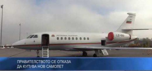 Правителството се отказа да купува нов самолет