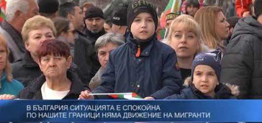 Каракачанов: В България ситуацията е спокойна, по нашите граници няма движение
