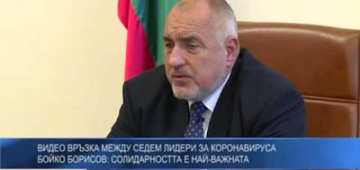 Видео връзка между седем лидери за коронавируса. Бойко Борисов: Солидарността е най-важната