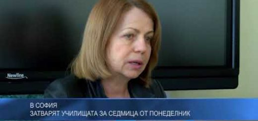 В София затварят училищата за седмица от понеделник