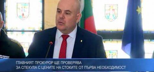 Главният прокурор ще проверява за спекула с цените на стоките от първа необходимост