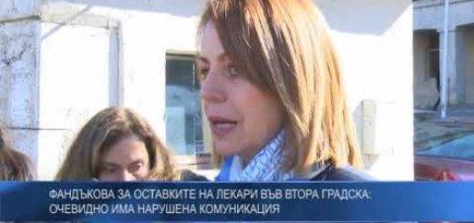 Фандъкова за оставките на лекари във Втора градска: Очевидно има нарушена комуникация