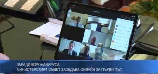 Заради Коронавируса Министерският съвет заседава онлайн за първи път