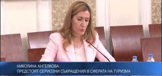 Николина Ангелкова: Предстоят сериозни съкращения в сферата на туризма