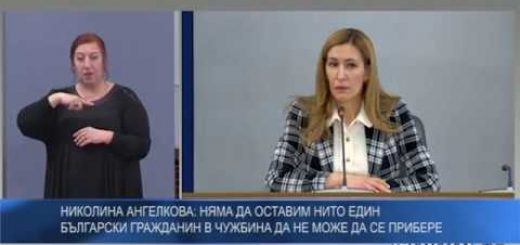 Николина Ангелкова: Няма да оставим нито един български гражданин в чужбина да не може да се прибере