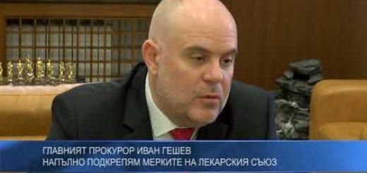 Главният прокурор Иван Гешев: Напълно подкрепям мерките на Лекарския съюз