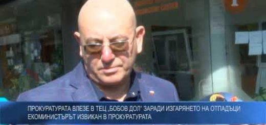 """Прокуратурата влезе в ТЕЦ """"Бобов дол"""" заради изгарянето на отпадъци"""