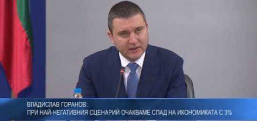 Владислав Горанов: При най-негативния сценарий очакваме спад на икономиката с 3%