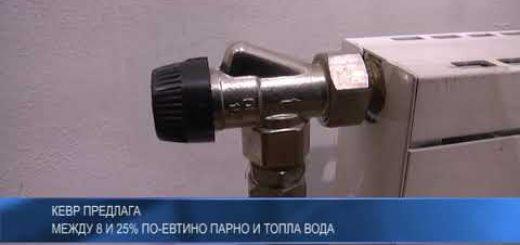 КЕВР предлага между 8 и 25% по-евтино парно и топла вода
