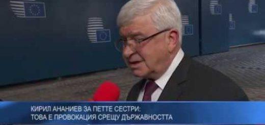 Кирил Aнаниев за петте сестри: Това е провокация срещу държавността