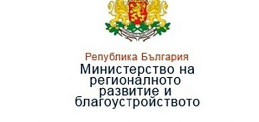 ministerstvo_na _regionalnoto_razvitie
