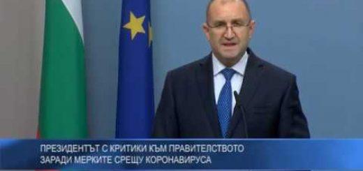 Президентът с критики към правителството заради мерките срещу коронавируса