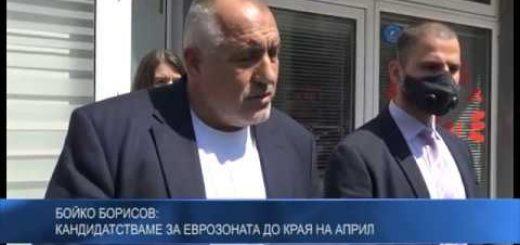 Бойко Борисов: Кандидатстваме за Еврозоната до края на април