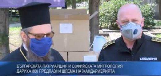 Българската патриаршия и Софийската митрополия дариха 800 предпазни шлема на Жандармерията