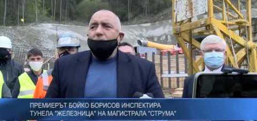 "Премиерът Бойко Борисов инспектира тунела ""Железница"" на магистрала ""Струма"""
