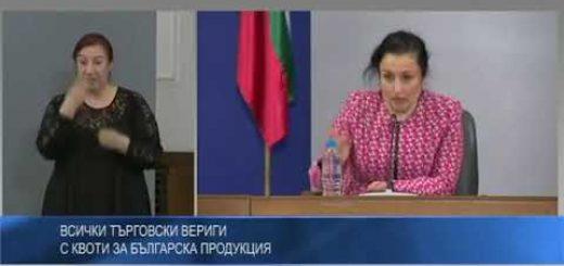 Всички търговски вериги с квоти за българска продукция