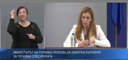Министърът на туризма призова да изберем България за почивка след кризата
