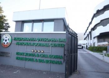 СГС отхвърли жалбата на БФС срещу извънредния конгрес на 12 октомври