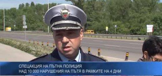 Спецакция на Пътна полиция: Над 10 000 нарушения на пътя в рамките на 4 дни