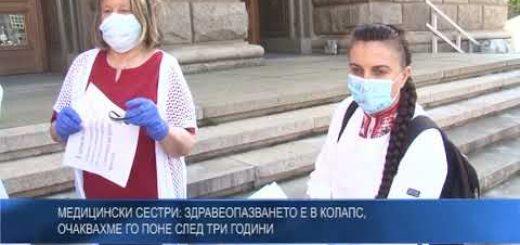 Медицински сестри: Здравеопазването е в колапс, очаквахме го поне след три години